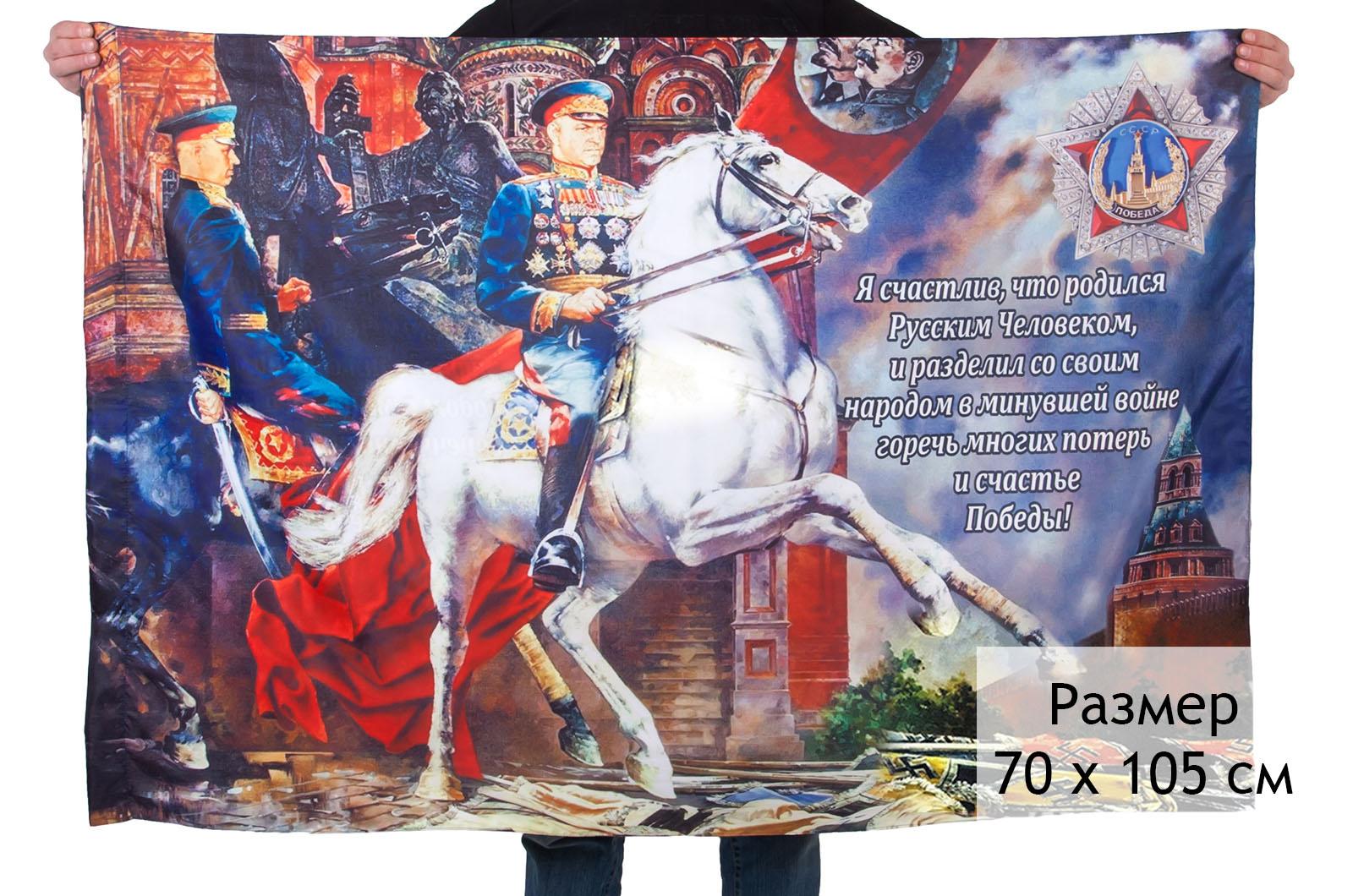 Флаг с маршалом Жуковым