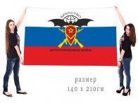 """Флаг с надписью """"Братство мотострелковых войск"""""""