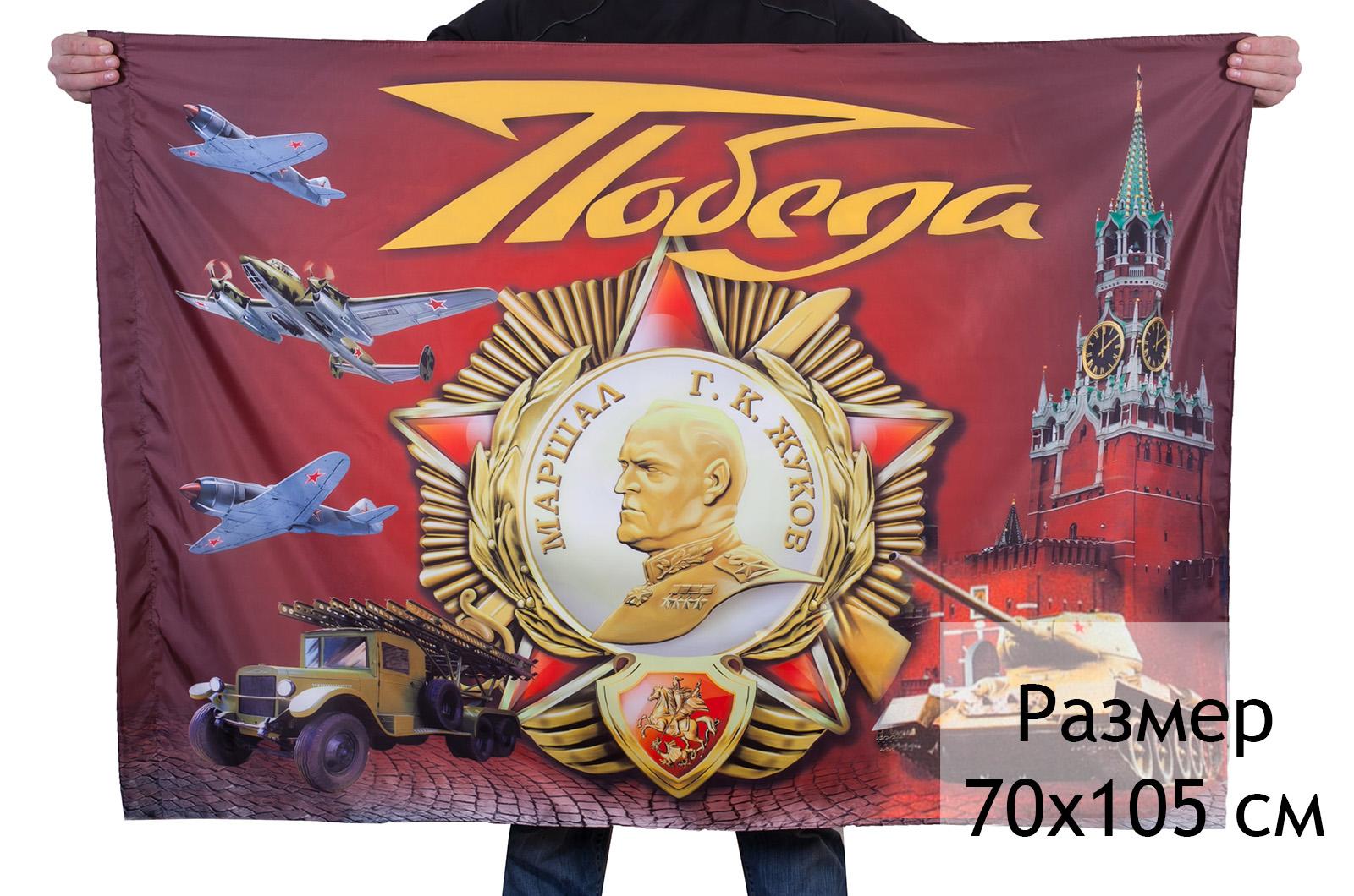 "Флаг с надписью ""Победа"""