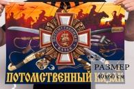 """Флаг с надписью """"Потомственный казак"""""""