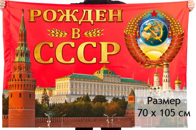 """Флаг с надписью """"Рождён в СССР"""""""