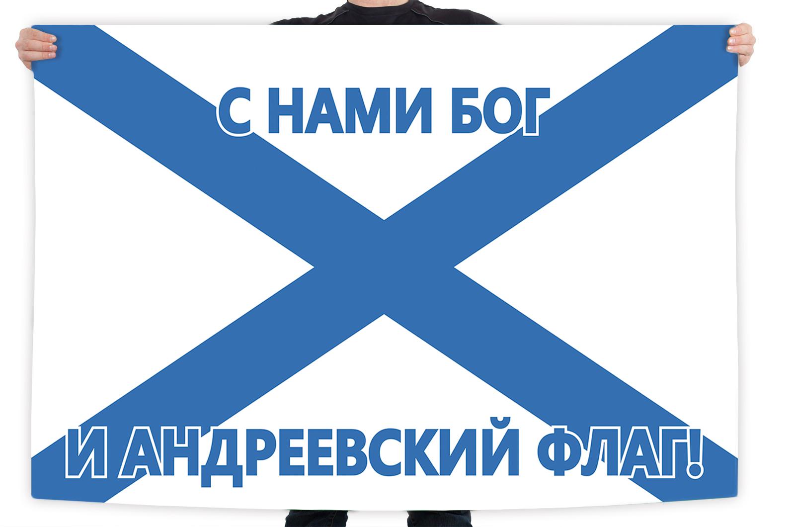 "Флаг ""С нами Бог и Андреевский флаг!"""