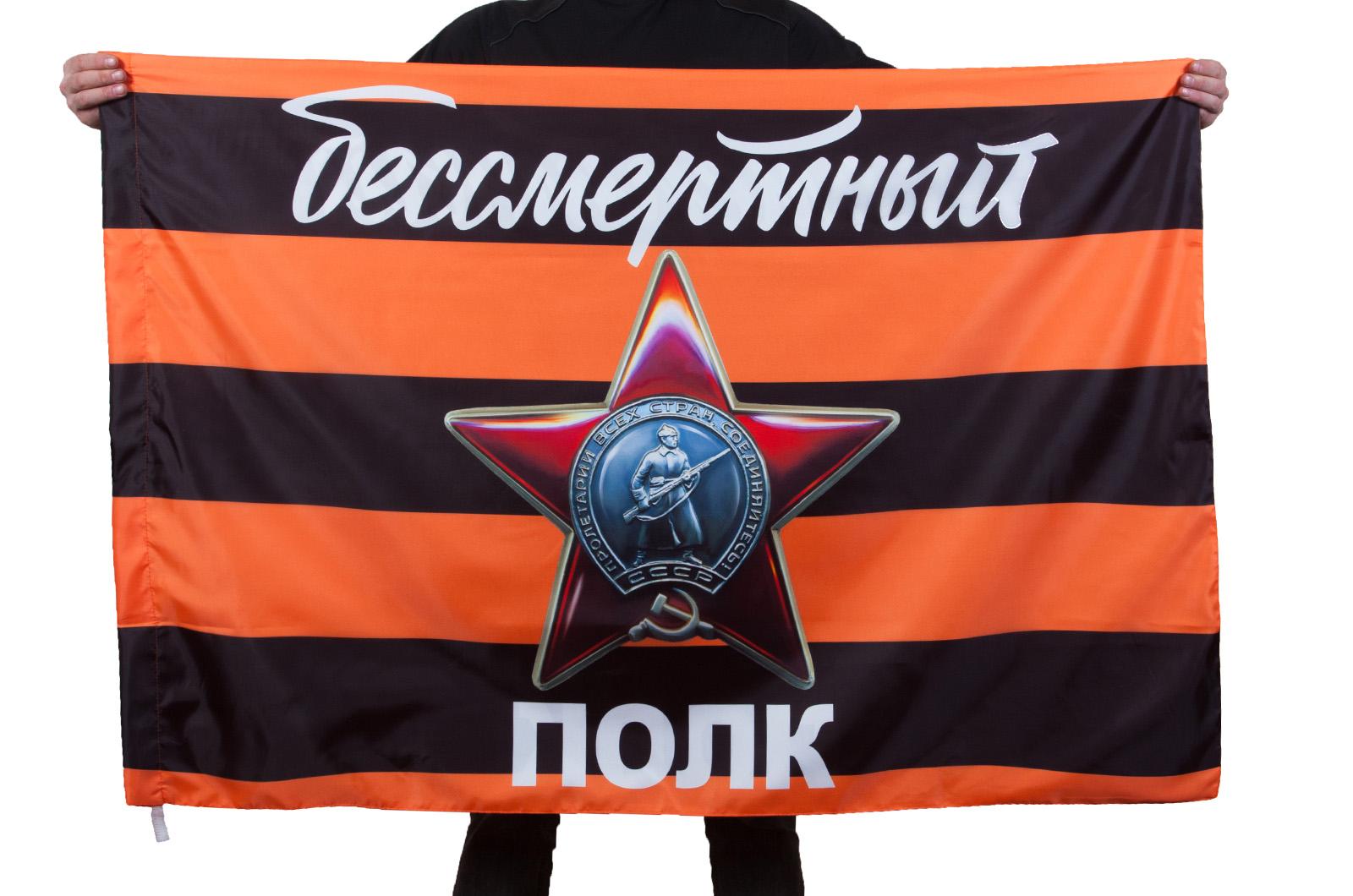 Флаг с орденом Красной Звезды