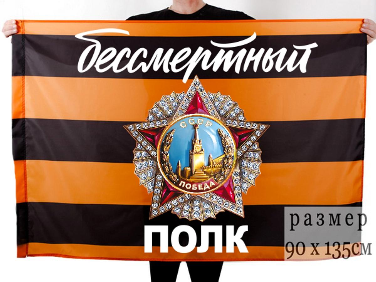 Флаг с орденом Победы