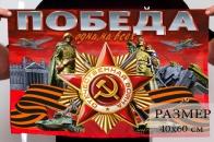 Флаг с орденом Великой Отечественной Войны