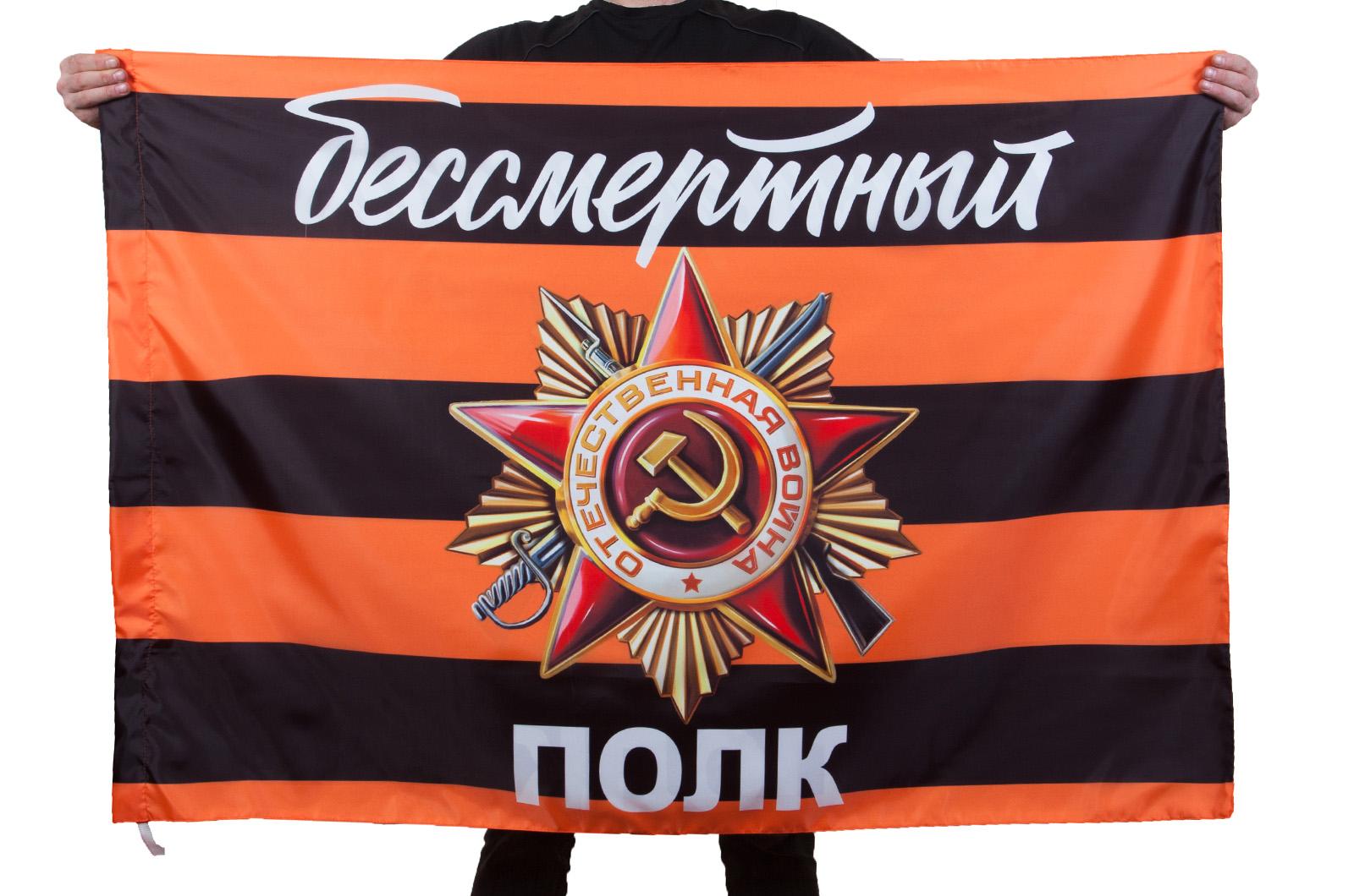 Флаг с орденом Отечественной войны
