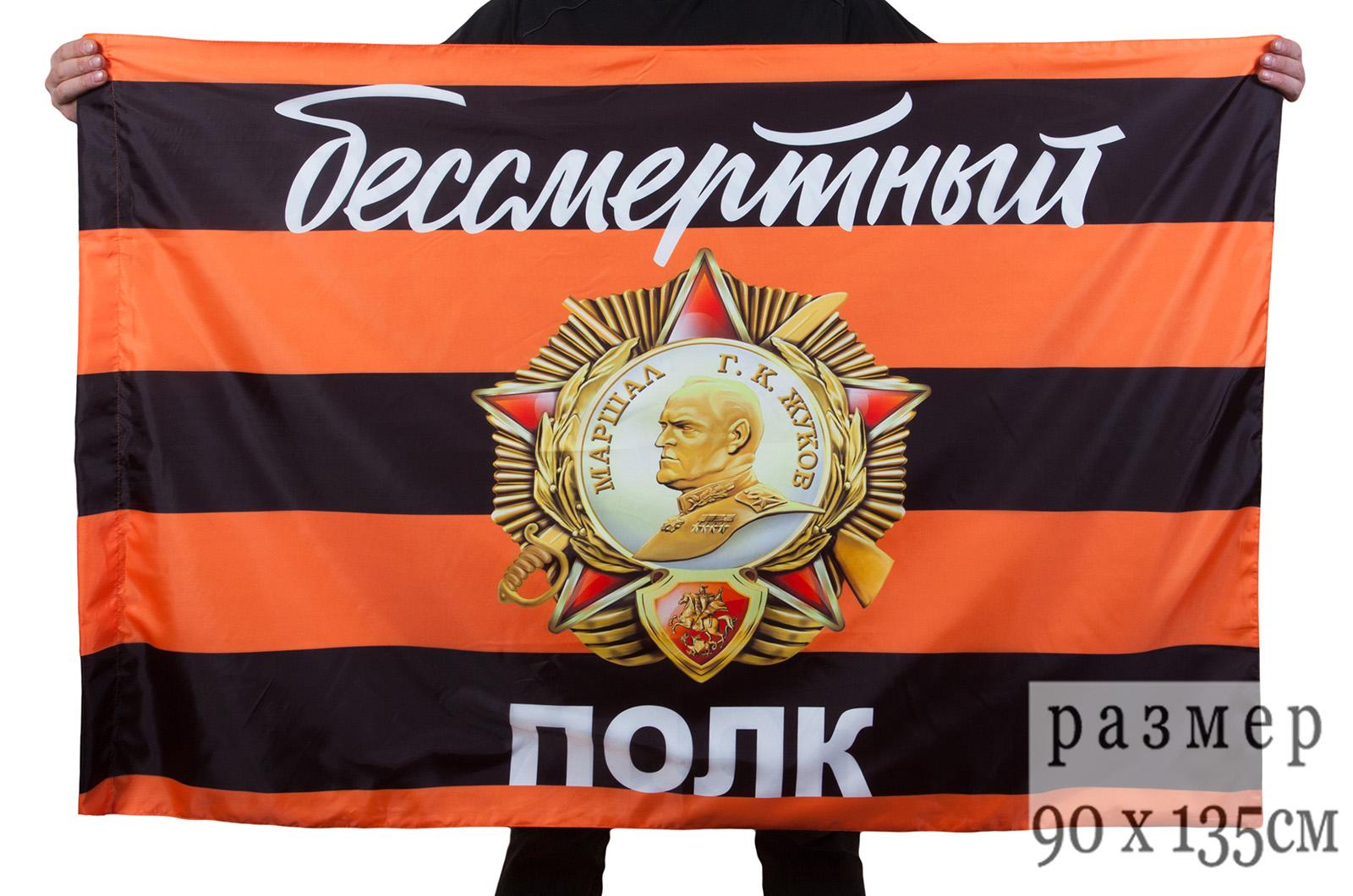 Флаг с орденом Жукова | Купить флаги Бессмертного полка