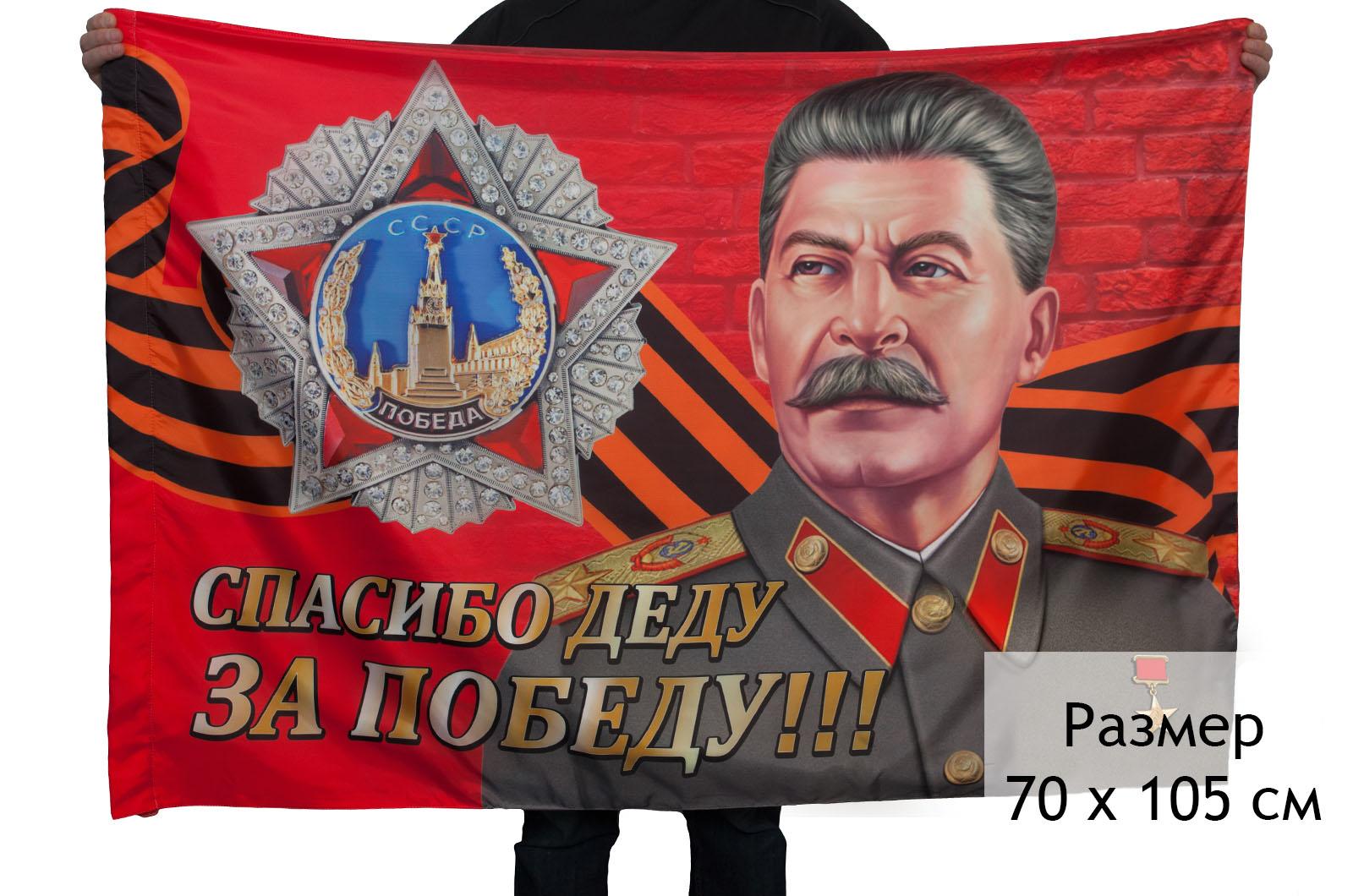 "Флаг с портретом Сталина ""Спасибо за Победу!"""