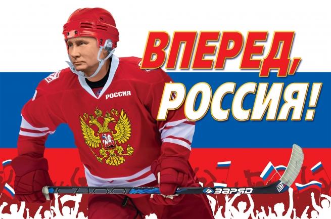 Флаг с президентом РФ в хоккейной форме Вперед, Россия