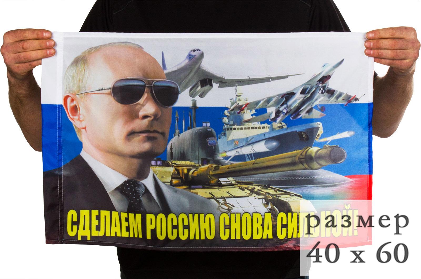 Флаг с Путиным