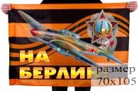 Флаг с самолетом Ил-2