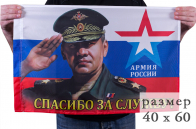 Флаг с портретом Шойгу