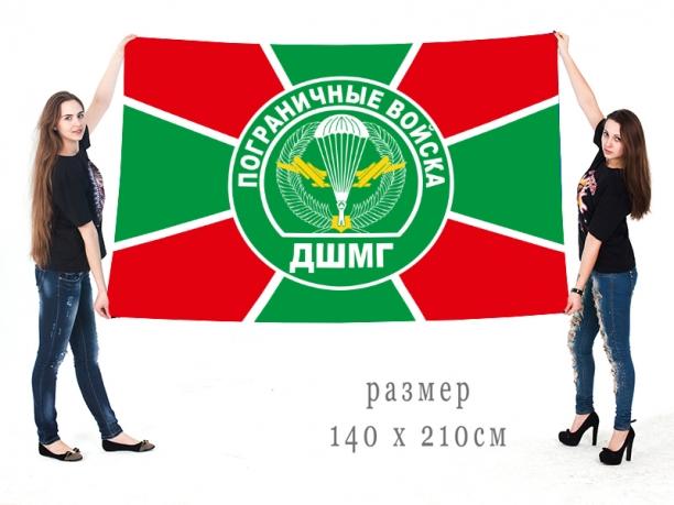 Флаг с символикой ДШМГ Пограничных войск