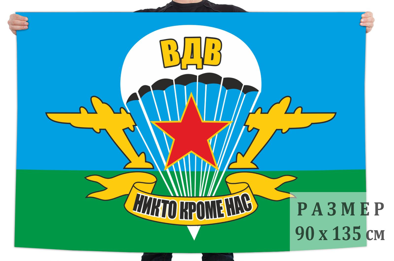 Флаг с символикой и девизом ВДВ