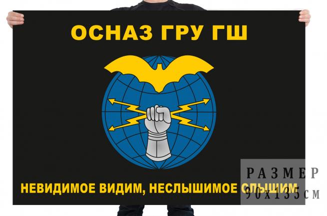 Флаг с символикой  ОсНаз ГРУ ГШ