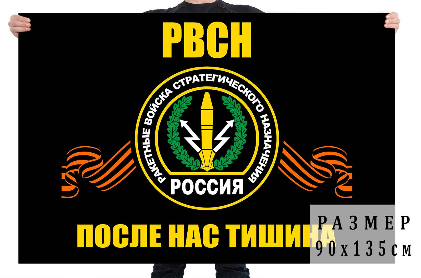 Флаг с символикой РВСН