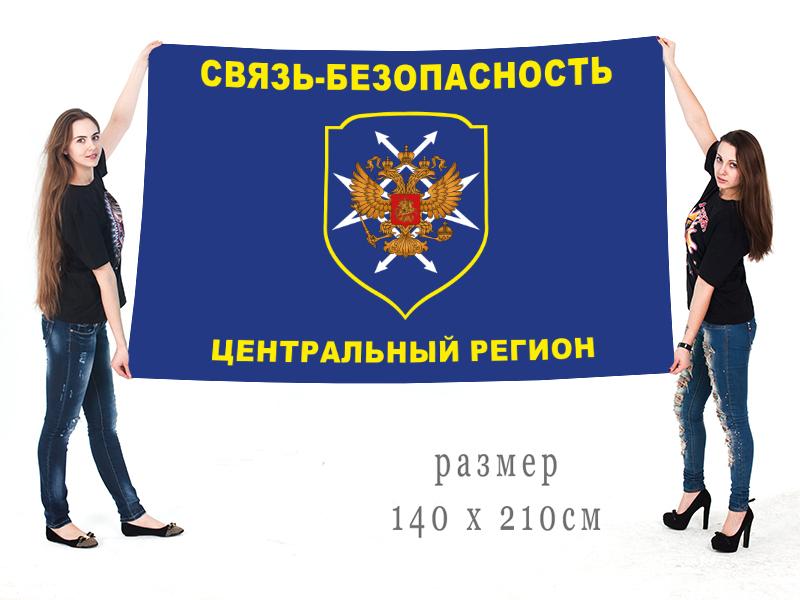 Большой флаг с символикой Связь-безопасность. Центральный регион