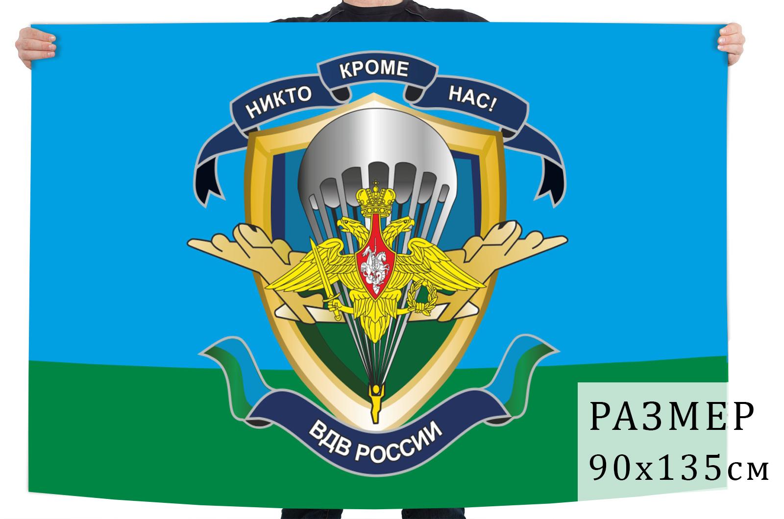 Флаг с символикой ВДВ России