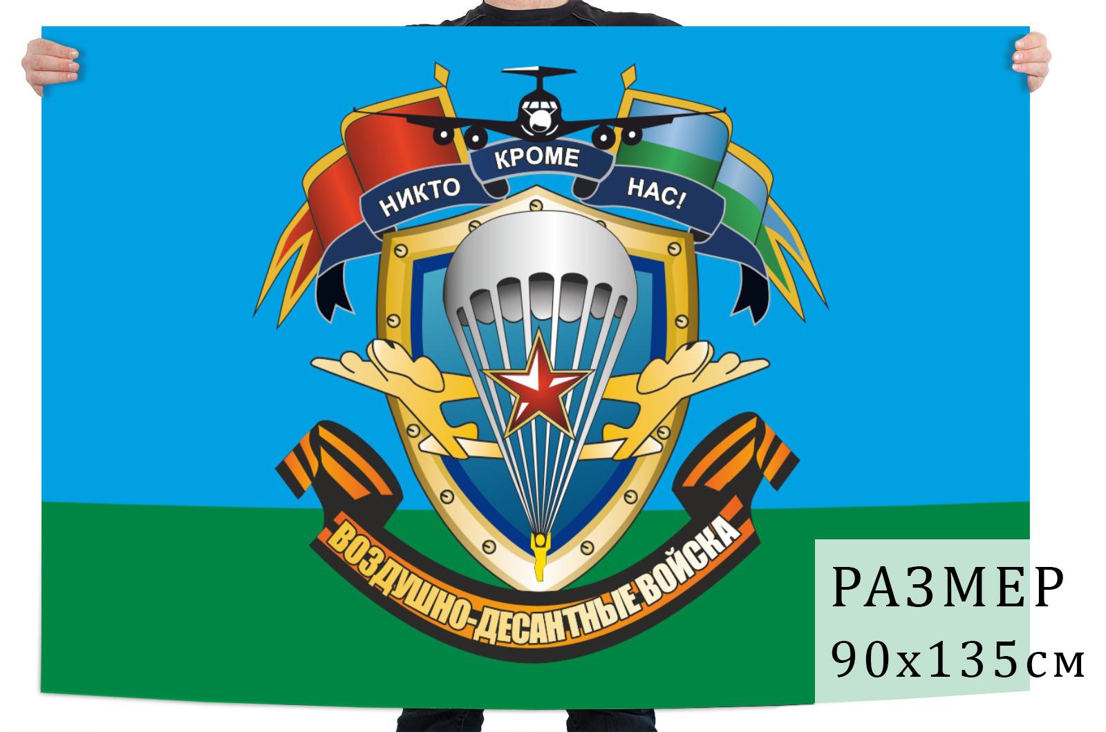 Флаг с символикой ВДВ
