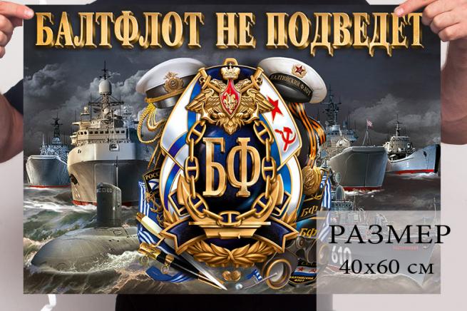 """Флаг с символикой ВМФ и надписью """"Балтфлот не подведет"""""""