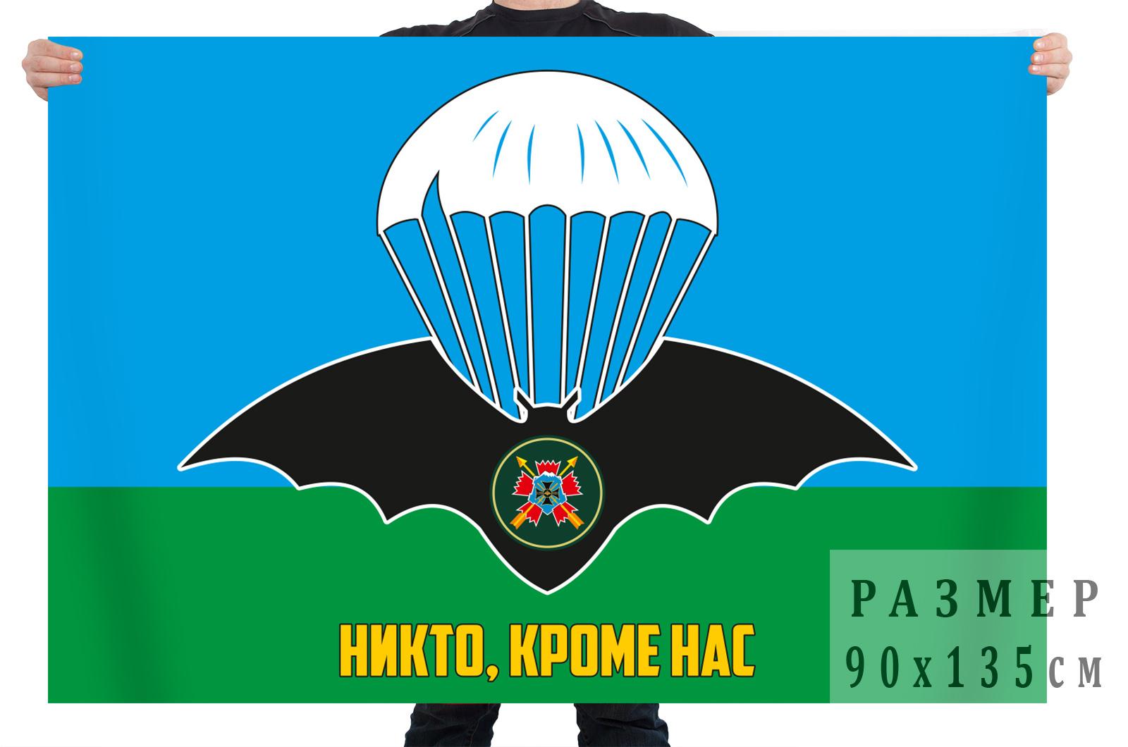 Купить в Москве с доставкой флаг Разведки ВДВ