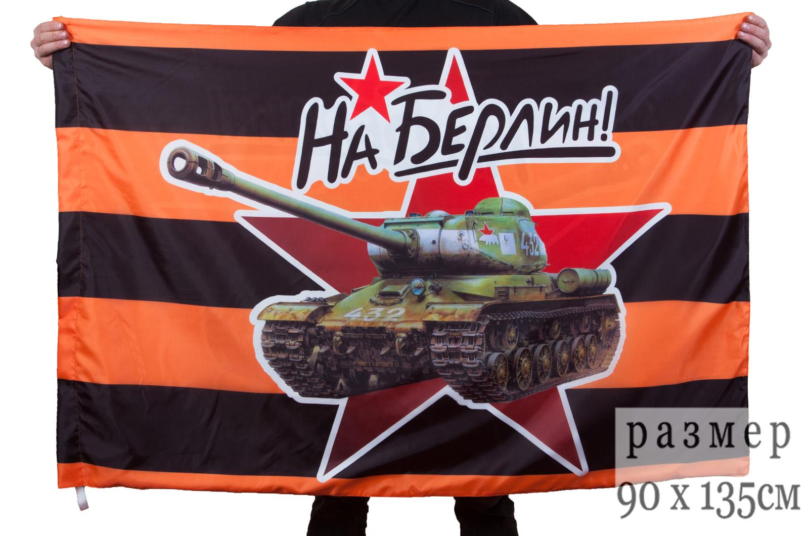 Флаг с танком на 9 мая | Купить флаги на 9 мая с доставкой