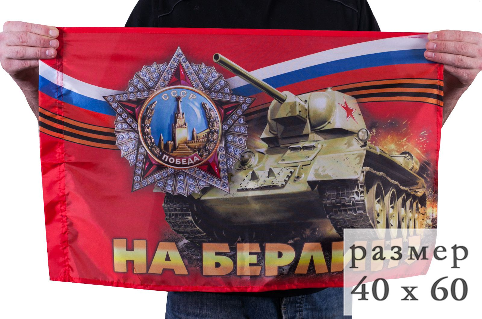 "Флаг с танком ""На Берлин!"""