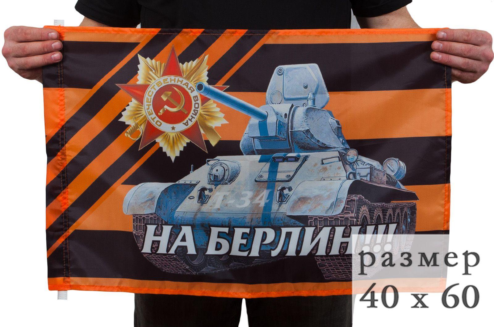 """Флаг с танком """"Символ Великой Победы"""""""