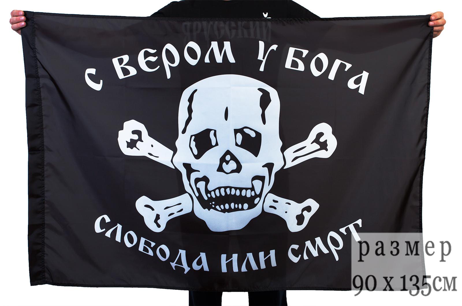 Флаг «С вером у Бога»