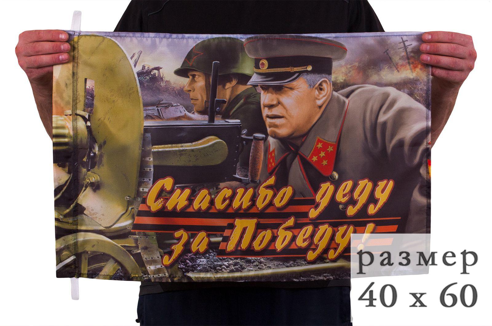 Флаг с Жуковым