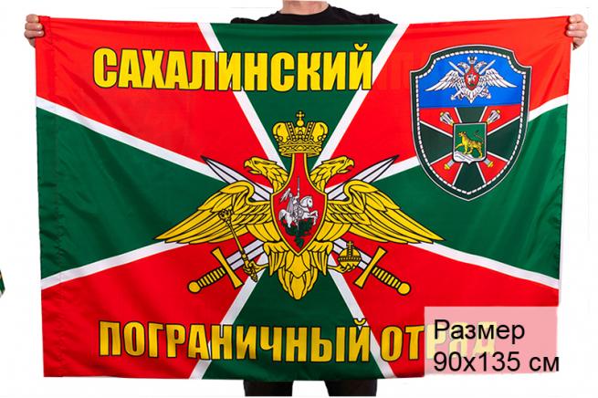 "Флаг ""Сахалинский погранотряд"""