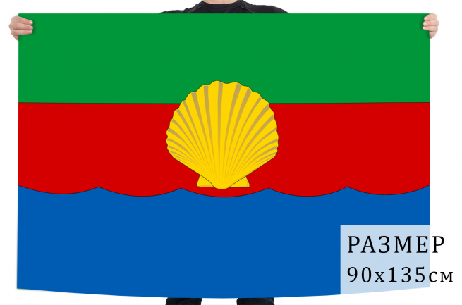 Флаг Сакского района Крыма