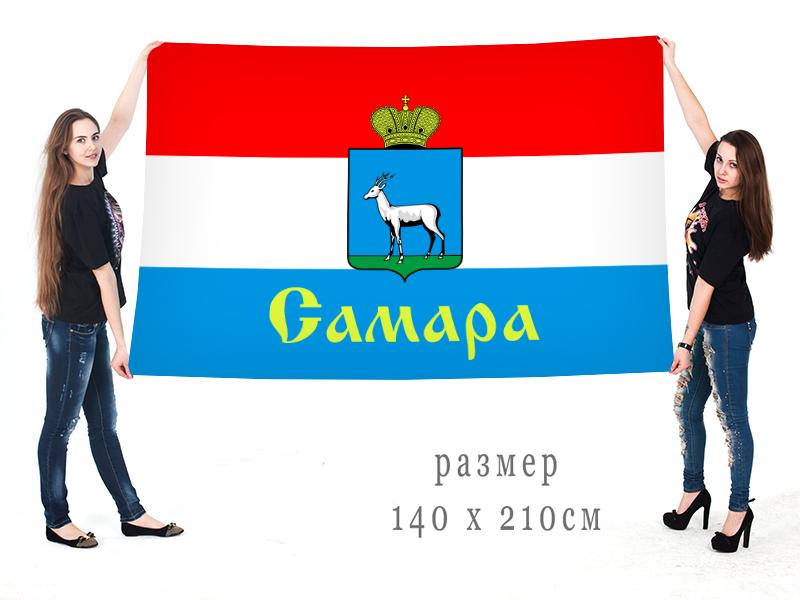 Большой флаг Самары