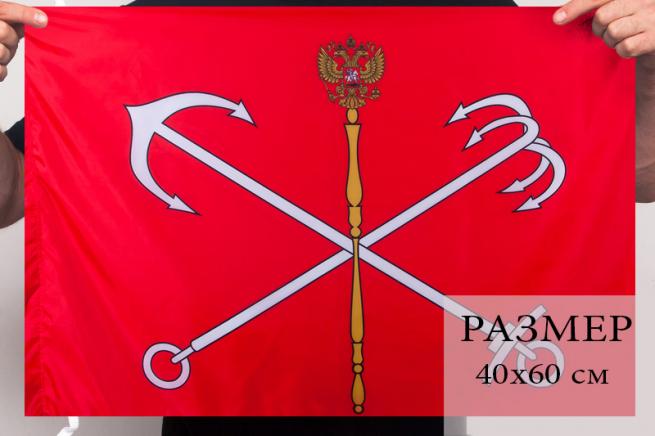Флаг Санкт-Петербурга 40x60 см
