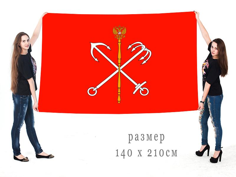 Большой флаг Санкт-Петербурга