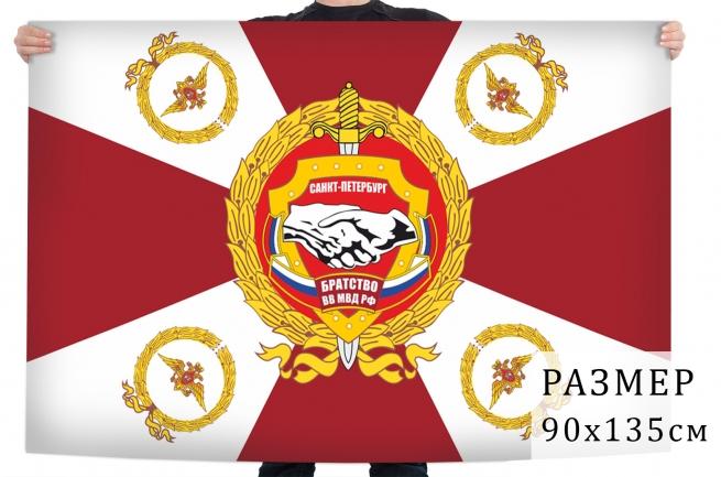 Флаг Санкт-Петербургского братства ВВ МВД РФ