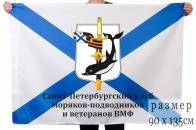 Флаг Санкт-Петербургского клуба моряков-подводников и ветеранов ВМФ