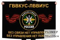 Флаг Санкт-Петербургского военного университета связи