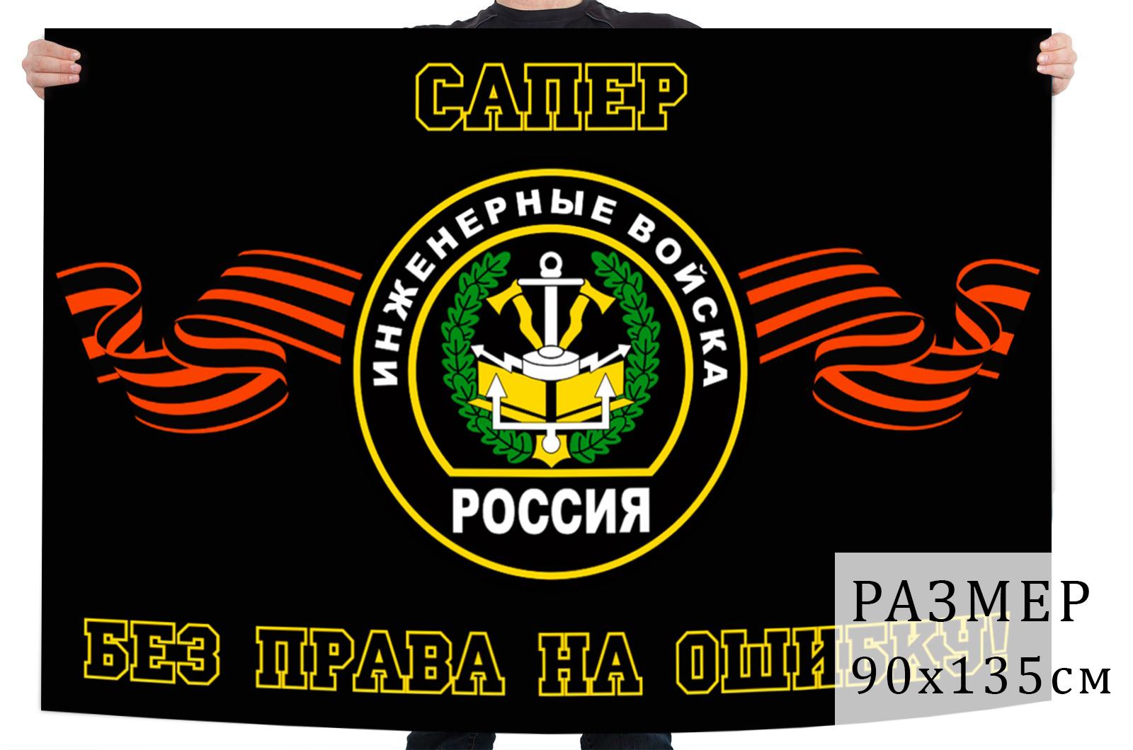 Флаг сапёров инженерных войск России