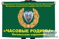 Флаг Саратовской Региональной Общественной Организации Часовые Родины
