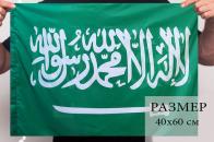 Флаг Саудовской Аравии 40x60 см