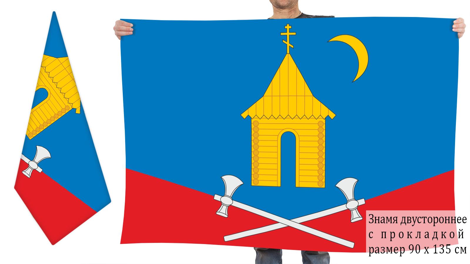 Двусторонний флаг села Новое Погорелово