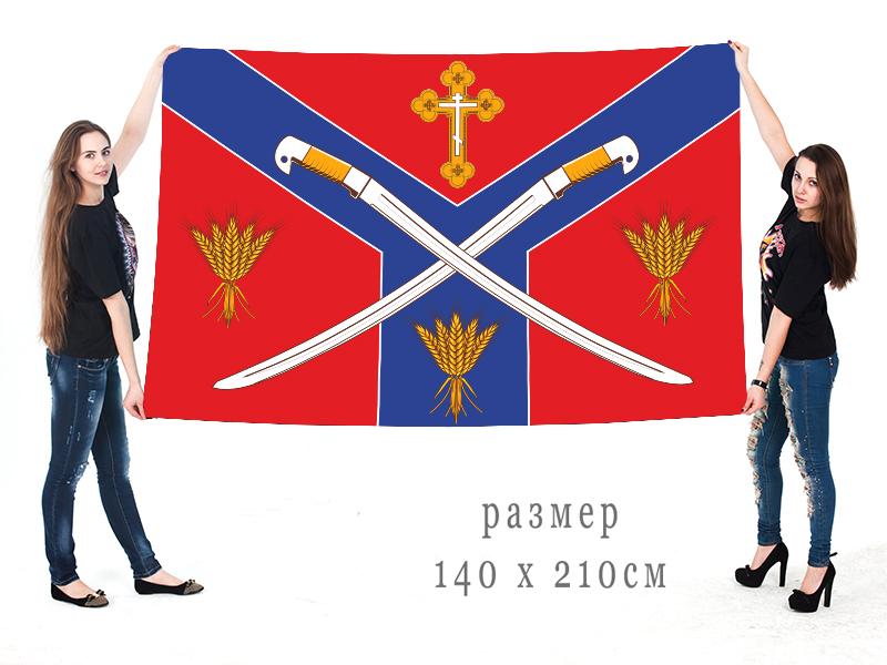Большой флаг Серафимовичского муниципального  района