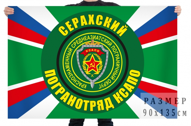 Флаг «Серахский Погранотряд КСАПО»