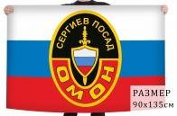 Флаг Сергиево-Посадского ОМОНа