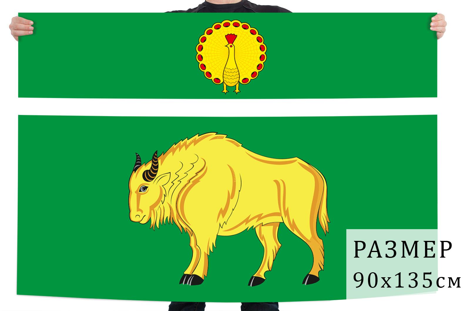 Флаг Серпуховского района
