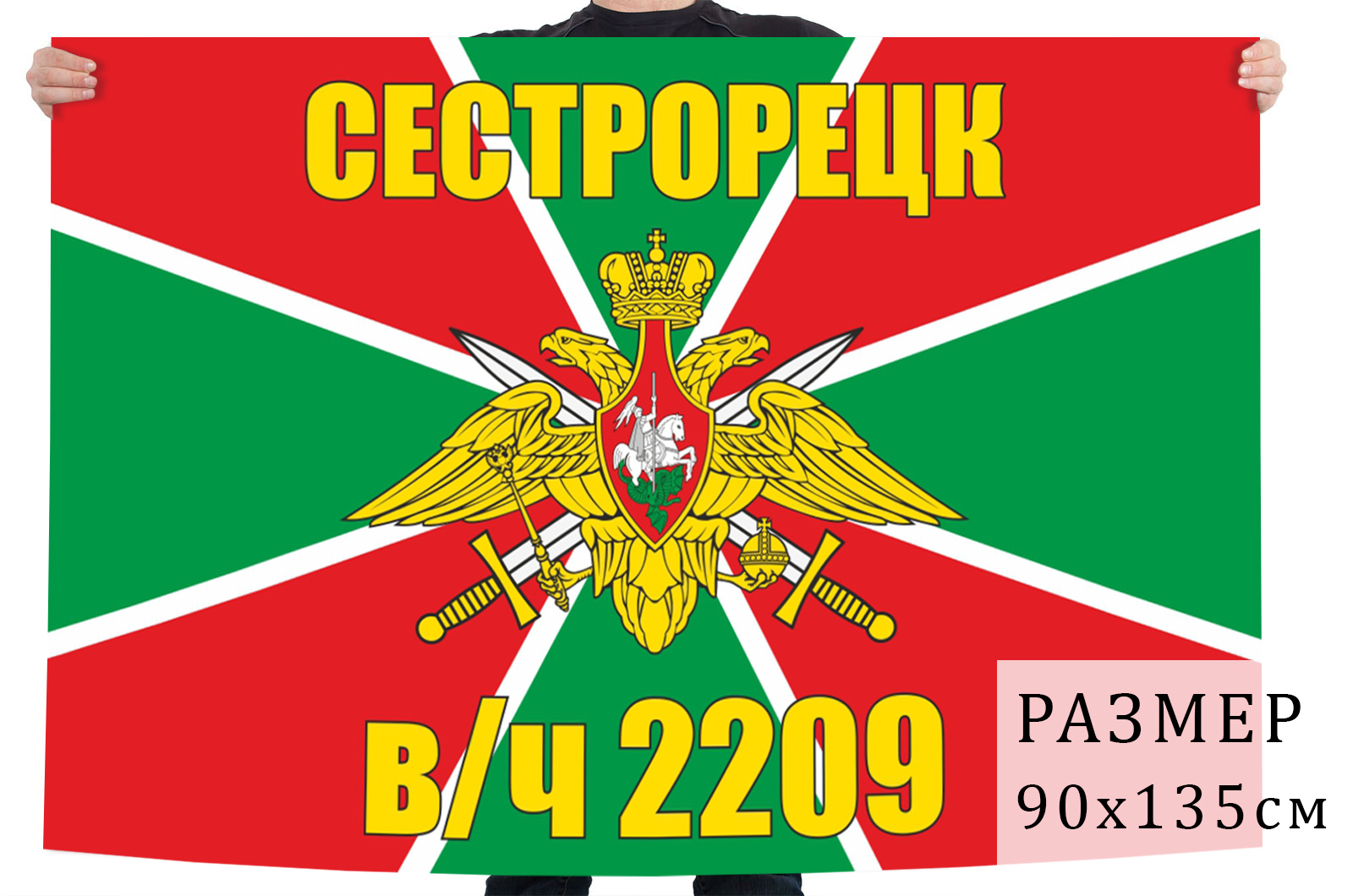 Флаг Сестрорецкого пограничного отряда