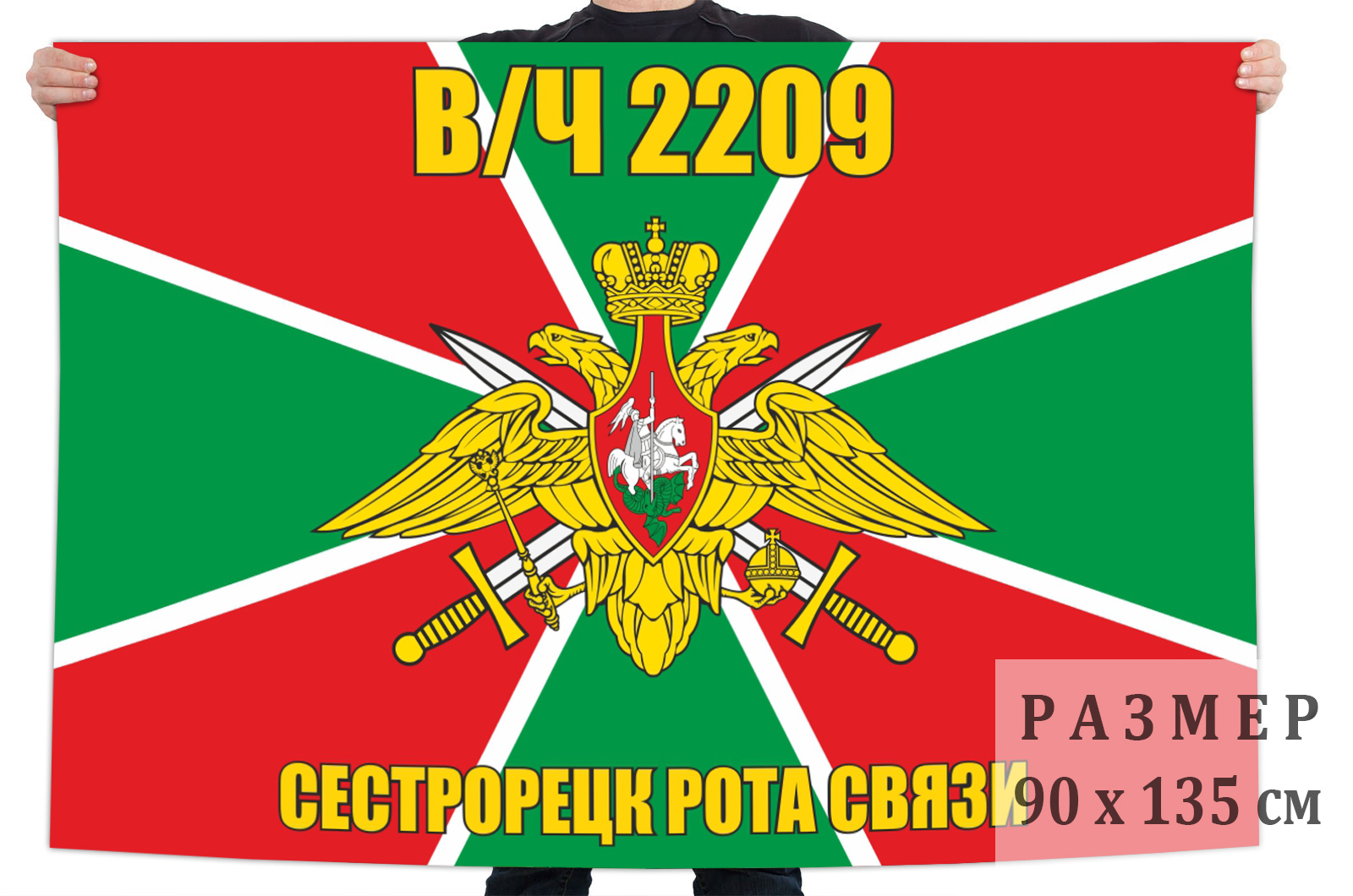 Флаг Сестрорецкой роты связи Пограничных войск