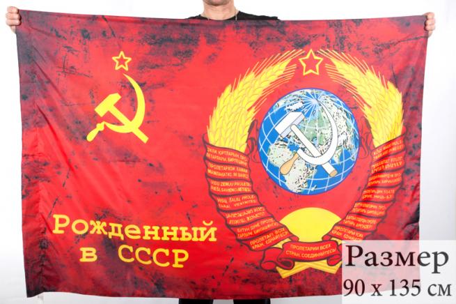 """Флаг сетка """"Рожденный в СССР"""""""