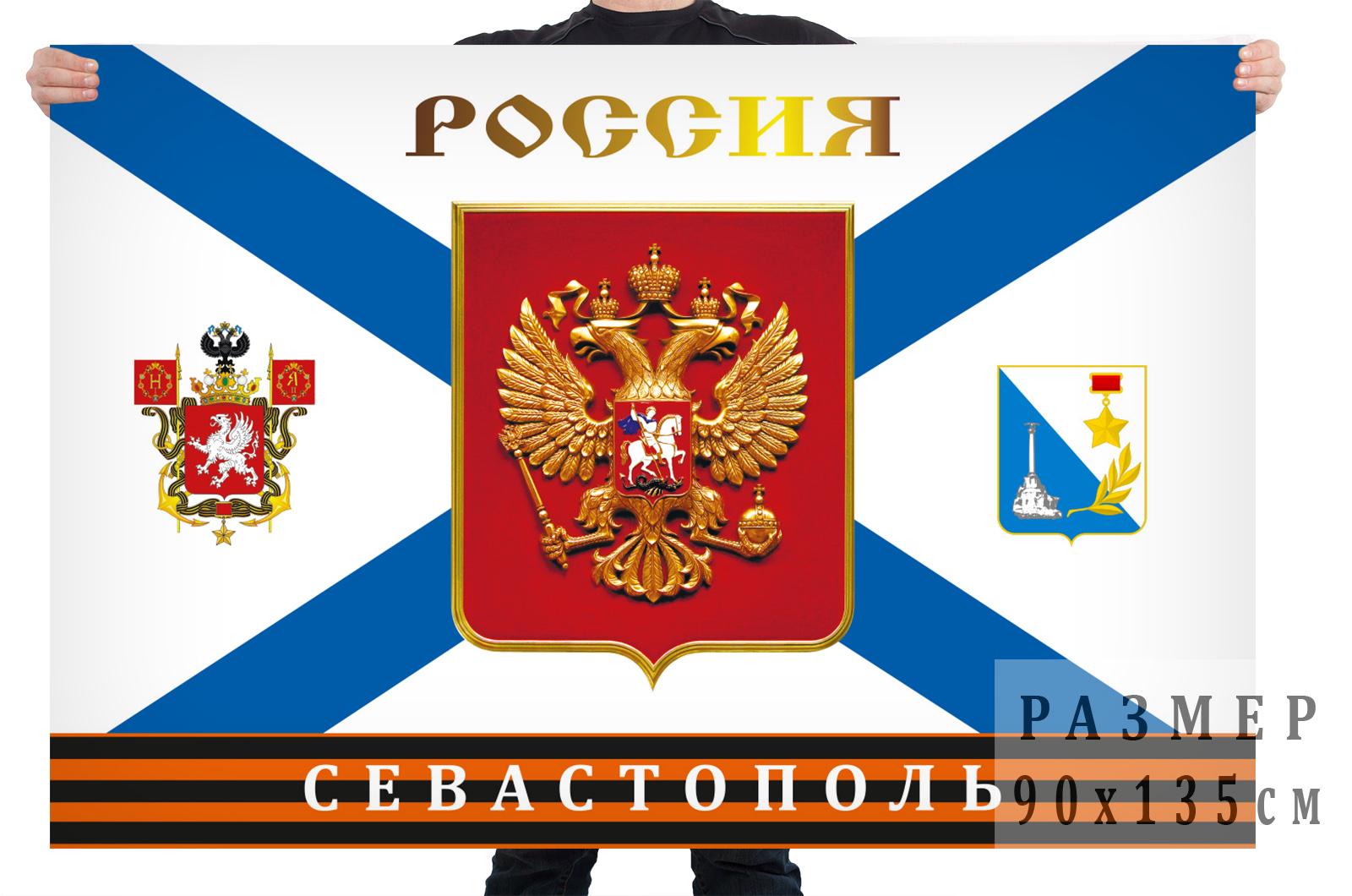 Морской флаг Севастополь. Россия
